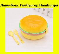 Ланч-бокс Гамбургер Hamburger!Акция