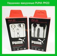 Наушники вакуумные PUMA PM20 с микрофоном
