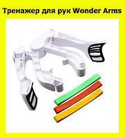 Тренажер для рук Wonder Arms!Опт