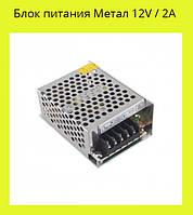 Блок питания Метал 12V / 2A!Опт