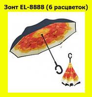 Зонт EL-8888 (6 расцветок)!Опт