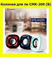 Колонки для пк CMK-209 (B)