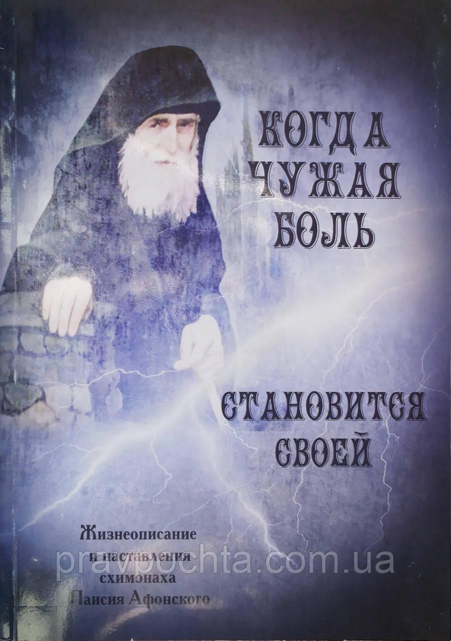 Когда чужая боль становится своей: Жизнеописание и наставления схим. Паисия Афонского