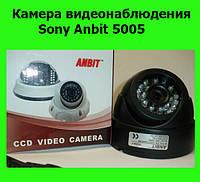 Камера видеонаблюдения Sony Anbit 5005!Опт
