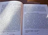 Когда чужая боль становится своей: Жизнеописание и наставления схим. Паисия Афонского, фото 4