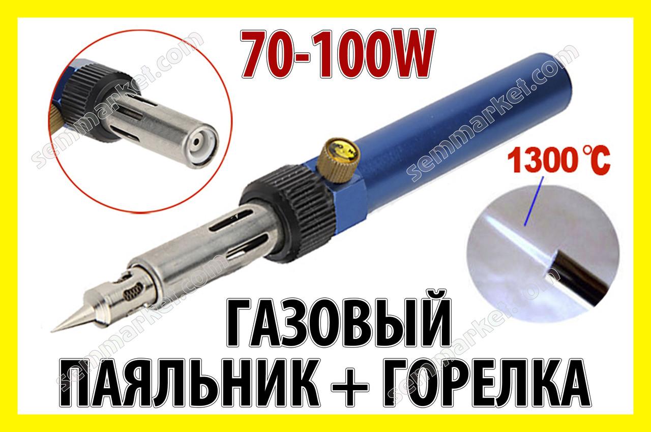 Газовый паяльник №1 газовая горелка 70-100W мини тигель припой флюс паяльтная лампа