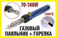 Газовый паяльник №1 газовая горелка 70-100W мини тигель припой флюс паяльтная лампа, фото 1