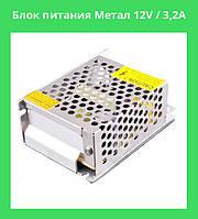 Блок питания Метал 12V / 3,2A!Опт