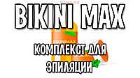 Комплекс для депиляции Mini Bikini X6
