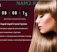 Спрей для восстановления волос Liquid Crystal System