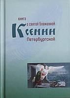 Житие блаженной Ксении Петербургской