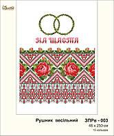 Свадебный рушник ЗПРв-003