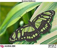 Картина Зеленая бабочка ММЖМ-004