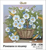 Картина Ромашки в корзине ЗПК-036
