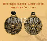Money Amulet для притяжения удачи и богатства