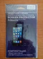 Защитная пленка Screen protector Nokia 6700