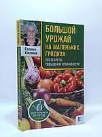 АСТ Кизима (МойЛенивыйОгород) Большой урожай на маленьких грядках Все секреты повышения урожайности
