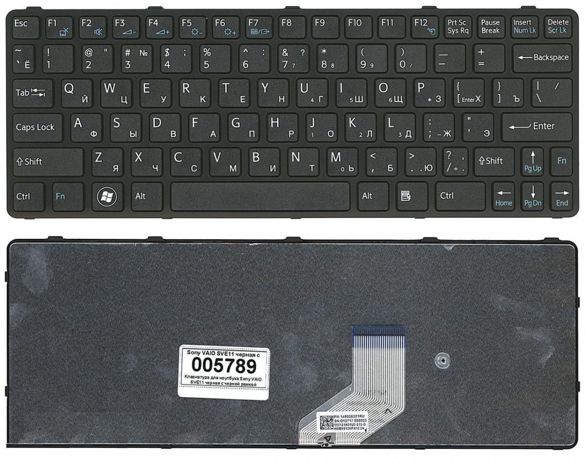 Клавиатура для ноутбука Sony VPC-EC Series черная, Без рамки. Оригинальная клавиатура. Русская раскладка.