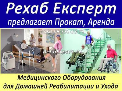 Прокат Медицинской Техники и Аренда Ортопедического и Реабилитационного Оборудования