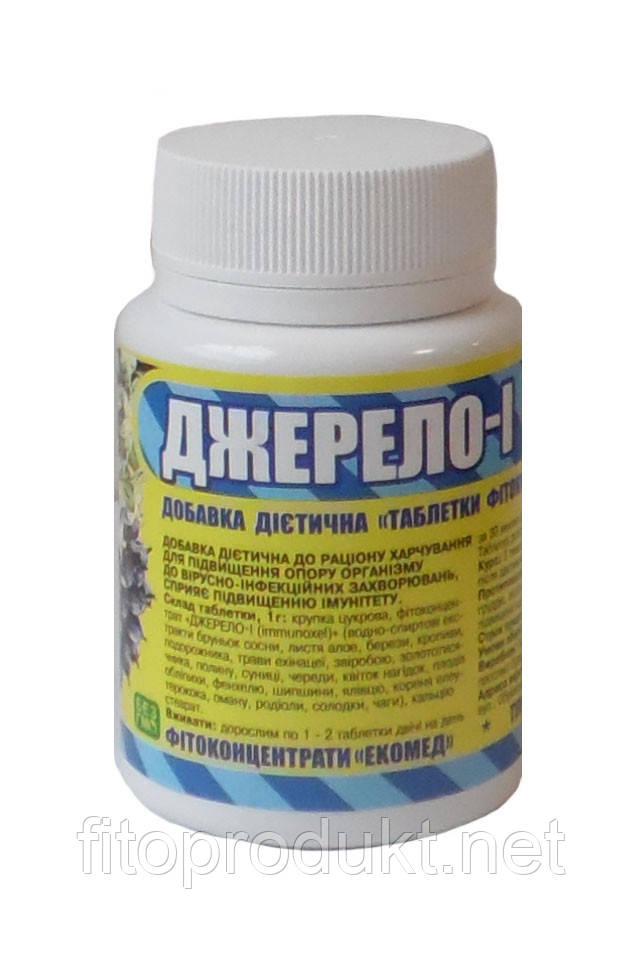 Таблетки ДЖЕРЕЛО I (IMMUNOXEL) повышают иммунитет №60