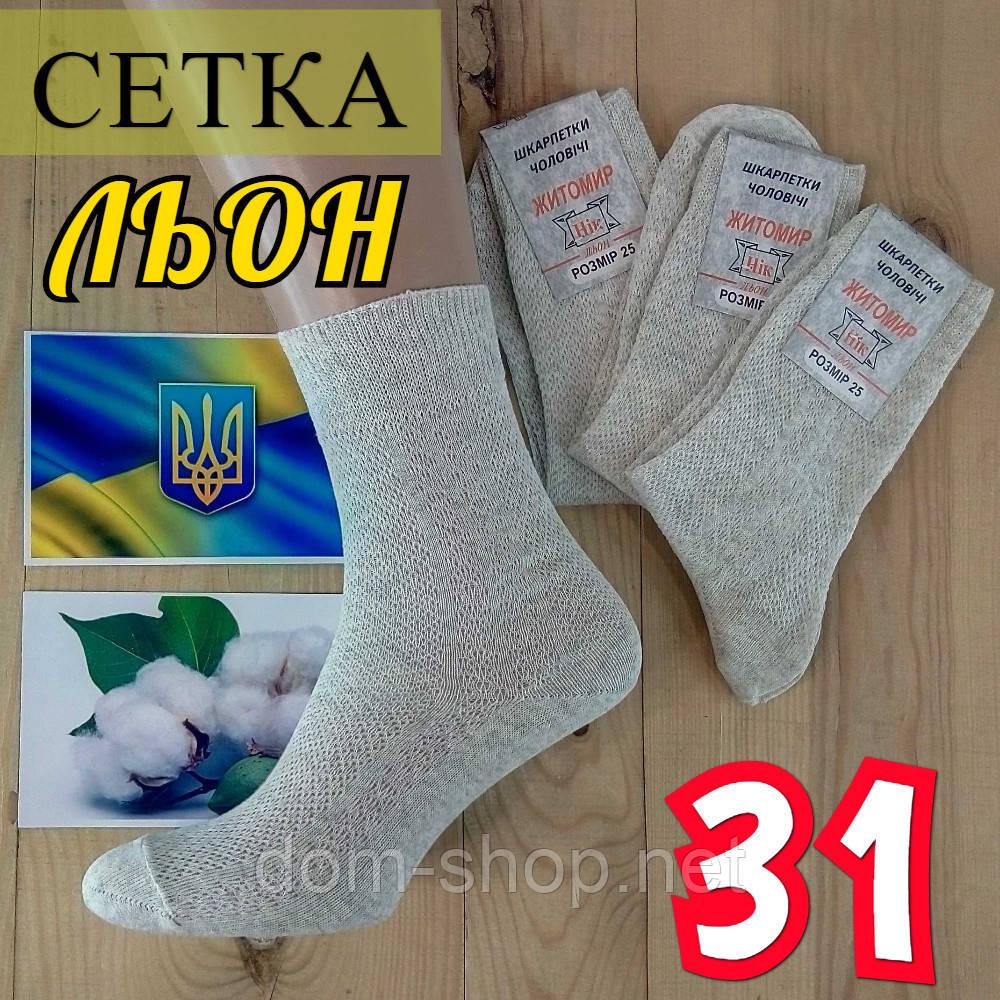 81f95bcba923 Носки мужские ЛЬОН сетка Житомир 31 р.: продажа, цена в Чернигове. носки  мужские от
