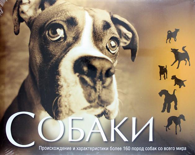 Собаки. Походження та характеристики більше 160 порід собак з усього світу
