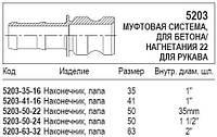 Муфтовая система для бетона/нагнетания 22, 5203