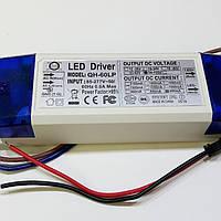 Драйвер для светодиодов 90 ватт 220 вольт в корпусе. 600ма
