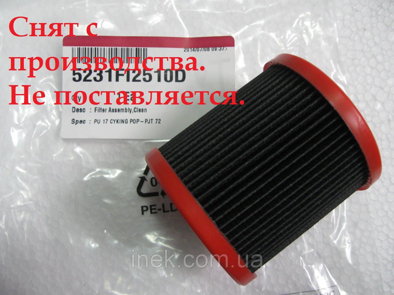 Фильтр пылесоса LG V-C7271HTU, 5231FI2510D, фото 1