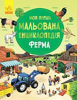 Ферма. Моя перша мальована енциклопедія