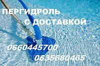 Пергидроль для бассейна