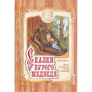 Сказки бурого медведя. Том 1