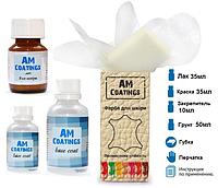 Набір №4 для фарбування шкіряного взуття та шкіргалантереї AM Coatings