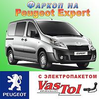 Фаркоп Peugeot Expert (прицепное Пежо Эксперт)
