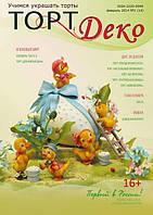 Журнал Торт Деко февраль 2014 №1 (14)
