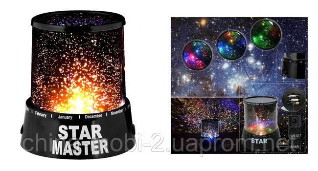 Лампа звездное небо Star Master- ночник =РАСПРОДАЖА=