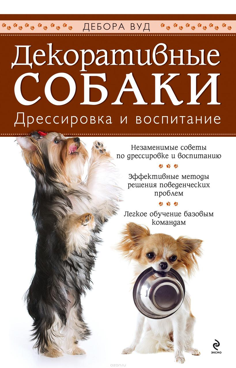 Дебора Вуд. Декоративные собаки. Дрессировка и воспитание