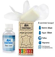 Набір №1 для фарбування шкіряного взуття та шкіргалантереї AM Coatings Сіро-бежевий