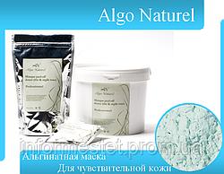 Альгинатная маска  для Чувствительной кожи  лица Algo Naturel (Альго Натюрель) 200 г.