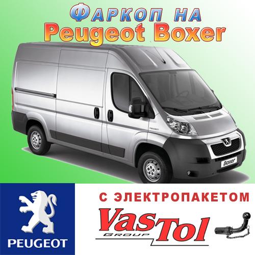 Фаркоп Peugeot Boxer (прицепное Пежо Боксер)