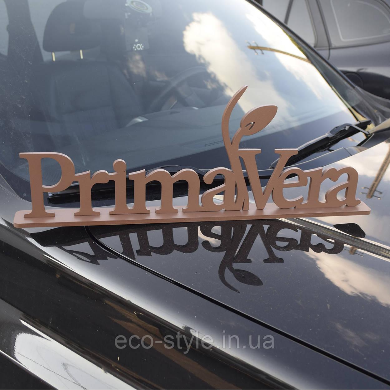 Декоративная надпись из дерева, деревянная табличка, логотип на подставке - Эко Стиль в Кременчуге