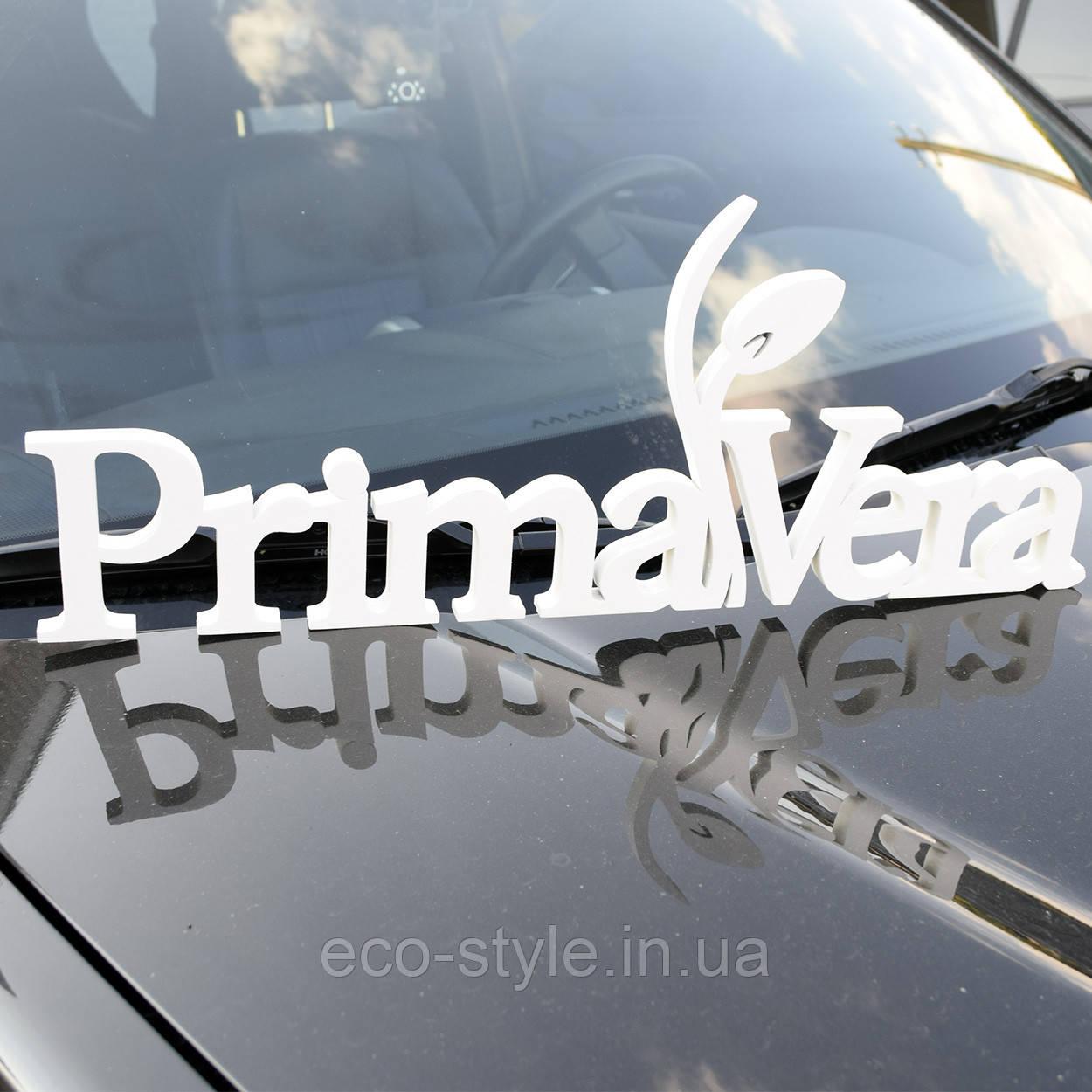 Декоративная надпись из дерева, логотип из дерева