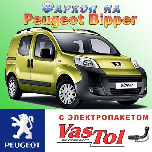 Фаркоп Peugeot Bipper (прицепное Пежо Биппер)