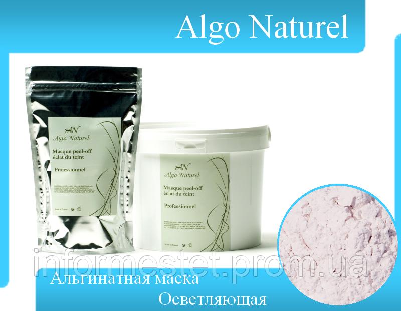 Альгинатная маска для  кожи лица Осветляющая  Algo Naturel (Альго Натюрель) 200 г.
