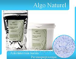 Альгинатная маска  для кожи лица Регенерирующая  Algo Naturel (Альго Натюрель) 200 г.