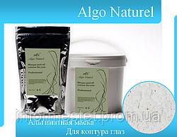 Альгинатная маска Algo Naturel для кожи вокруг глаз Algo Naturel (Альго Натюрель) 200 г.