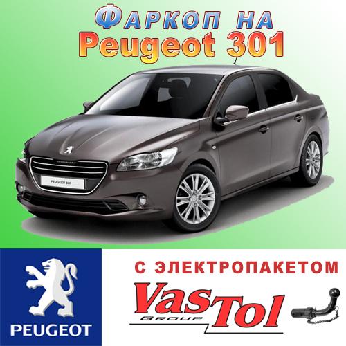 Фаркоп Peugeot 301 (прицепное Пежо 301)