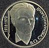Монета Украины 2 грн. 2003 г. Василий Сухомлинский