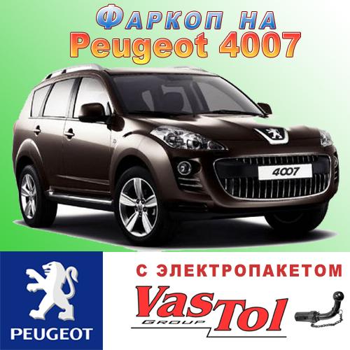 Фаркоп Peugeot 4007 (прицепное Пежо 4007)