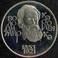 Монета України 2 грн. 2003 р. Володимир Короленко, фото 1
